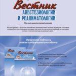 Вестник анестезиологии и реаниматологии
