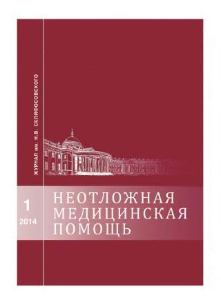 Журнал им. Н.В. Склифосовского «Неотложная медицинская помощь»
