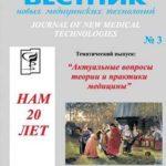 Вестник новых медицинских технологий