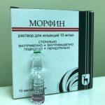 морфин - наркотический анальгетик