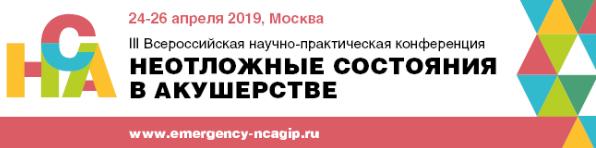 конференция 2019