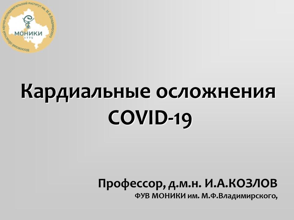 Кардиальные-осложнения-COVID-19